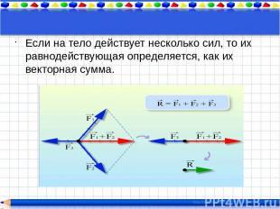 Закон всемирного тяготения Здесь G — гравитационная постоянная, равная 6,67 * 10