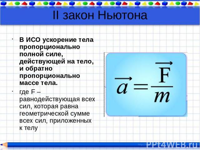 Равнодействующая сил, направленных по одной прямой в одну сторону, направлена в ту же сторону, а ее модуль равен сумме модулей составляющих сил.