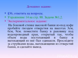 Домашнее задание: §36, ответить на вопросы. Упражнение 14 на стр. 88. Задачи №1,