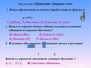 Тест по теме «Давление твердых тел» 1. Какую физическую величину определяют по ф