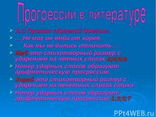 А.С Пушкин «Евгений Онегин». ….Не мог он ямба от хорея, Как мы не бились отличит