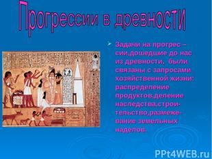 Задачи на прогрес – сии,дошедшие до нас из древности, были связаны с запросами х
