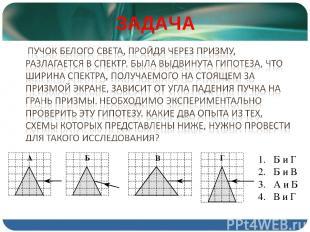 ЗАДАЧА Б и Г Б и В А и Б В и Г