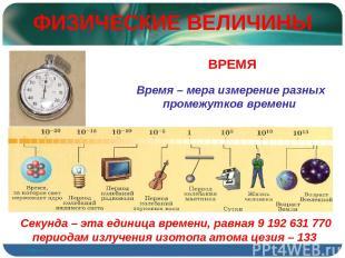 ФИЗИЧЕСКИЕ ВЕЛИЧИНЫ Время – мера измерение разных промежутков времени ВРЕМЯ Секу
