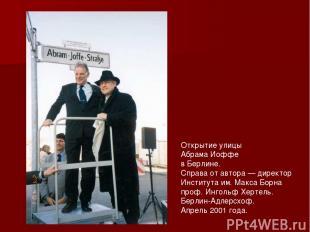 Открытие улицы Абрама Иоффе в Берлине. Справа от автора — директор Института им.