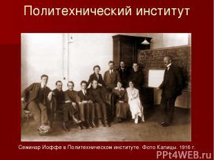Политехнический институт Семинар Иоффе в Политехническом институте. Фото Капицы.