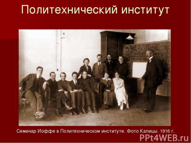 Политехнический институт Семинар Иоффе в Политехническом институте. Фото Капицы. 1916г.