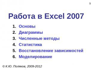 * Работа в Excel 2007 © К.Ю. Поляков, 2009-2012 Основы Диаграммы Численные метод