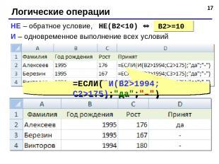 * Логические операции НЕ – обратное условие, НЕ(B2=10 =ЕСЛИ( И(B2>1994; C2>175);