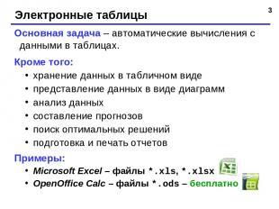 * Электронные таблицы Основная задача – автоматические вычисления с данными в та