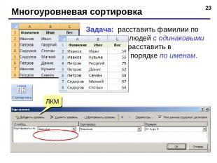 * Многоуровневая сортировка Задача: расставить фамилии по алфавиту, а людей с од