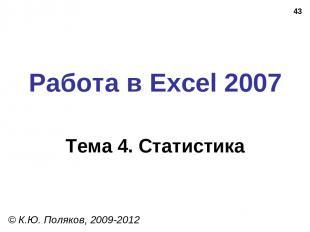 * Работа в Excel 2007 Тема 4. Статистика © К.Ю. Поляков, 2009-2012