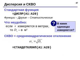 * Дисперсия и СКВО Стандартная функция =ДИСПР(A1:A20) Что неудобно: если измеряе