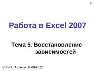 * Работа в Excel 2007 Тема 5. Восстановление зависимостей © К.Ю. Поляков, 2009-2