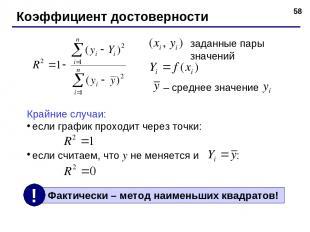 * Коэффициент достоверности заданные пары значений Крайние случаи: если график п