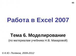 * Работа в Excel 2007 Тема 6. Моделирование (по материалам учебника Н.В. Макаров