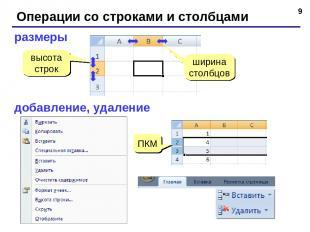 * Операции со строками и столбцами размеры высота строк ширина столбцов добавлен