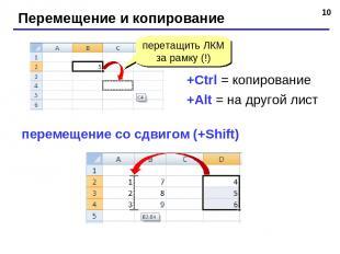 * Перемещение и копирование перетащить ЛКМ за рамку (!) +Ctrl = копирование +Alt