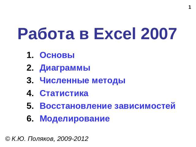 * Работа в Excel 2007 © К.Ю. Поляков, 2009-2012 Основы Диаграммы Численные методы Статистика Восстановление зависимостей Моделирование