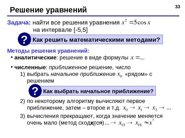 * Решение уравнений Задача: найти все решения уравнения на интервале [-5,5] Методы решения уравнений: аналитические: решение в виде формулы численные: приближенное решение, число выбрать начальное приближение «рядом» с решением по некоторому алгорит…