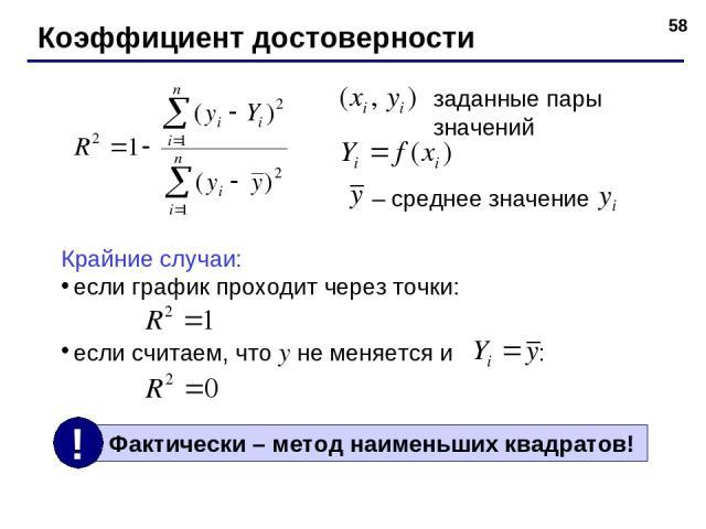 * Коэффициент достоверности заданные пары значений Крайние случаи: если график проходит через точки: если считаем, что y не меняется и : – среднее значение