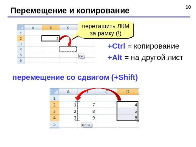 * Перемещение и копирование перетащить ЛКМ за рамку (!) +Ctrl = копирование +Alt = на другой лист перемещение со сдвигом (+Shift)
