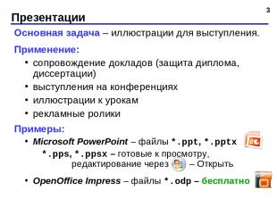 Презентации * Основная задача – иллюстрации для выступления. Применение: сопрово