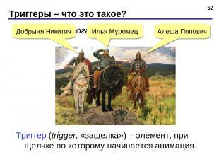 Щелкните по богатырю… Триггеры – что это такое? * Алеша Попович Илья Муромец Доб