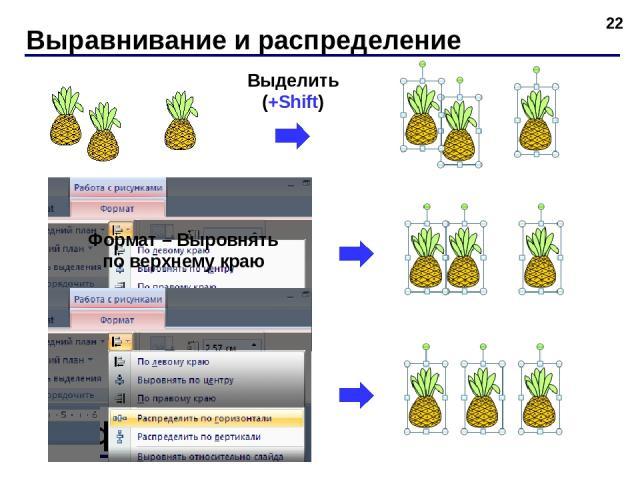 Выравнивание и распределение * Формат – Выровнять по верхнему краю Выделить (+Shift)