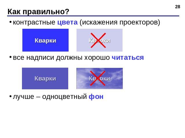контрастные цвета (искажения проекторов) все надписи должны хорошо читаться лучше – одноцветный фон Как правильно? * Кварки Кварки