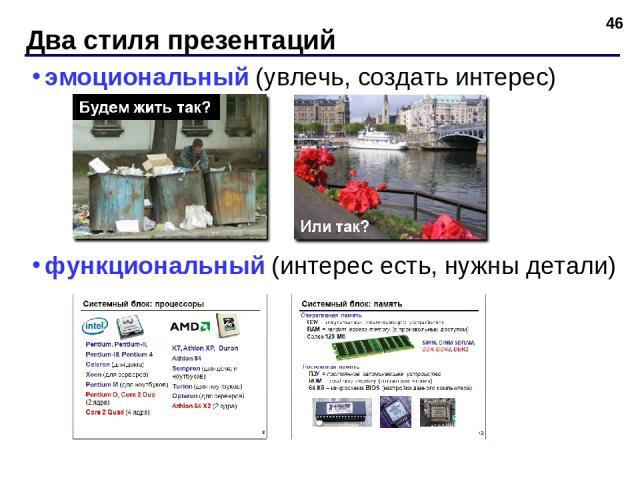 Два стиля презентаций * эмоциональный (увлечь, создать интерес) функциональный (интерес есть, нужны детали)