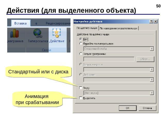 Действия (для выделенного объекта) * Стандартный или с диска Анимация при срабатывании