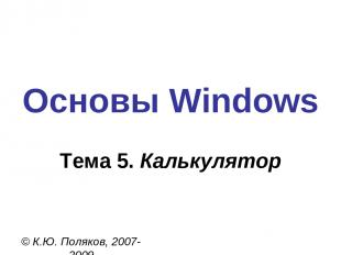 Основы Windows © К.Ю. Поляков, 2007-2009 Тема 5. Калькулятор