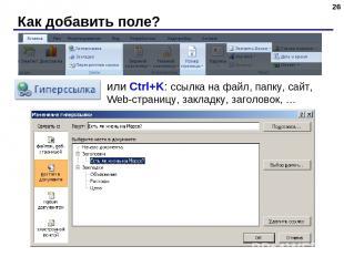 Как добавить поле? * или Ctrl+K: ссылка на файл, папку, сайт, Web-страницу, закл