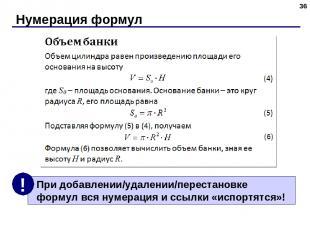 Нумерация формул *