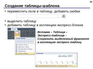 Создание таблицы-шаблона * переместить поле в таблицу, добавить скобки выделить