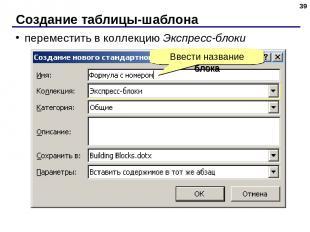 Создание таблицы-шаблона * переместить в коллекцию Экспресс-блоки Ввести названи