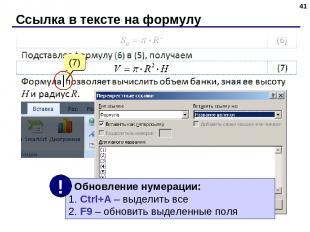 Ссылка в тексте на формулу * (7) ЛКМ