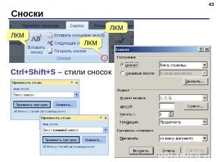 Сноски * Ctrl+Shift+S – стили сносок ЛКМ ЛКМ