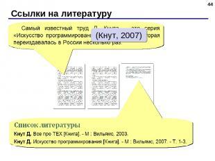 Ссылки на литературу * (Кнут, 2007)