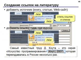 Создание ссылок на литературу * ЛКМ ЛКМ стиль ссылок и списка добавить источник