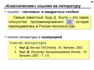 ссылки – числовые, в квадратных скобках список литературы с нумерацией «Классиче