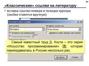 «Классические» ссылки на литературу * ЛКМ вставка ссылки-номера в позиции курсор