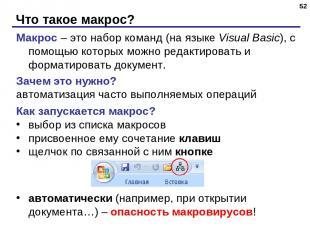Что такое макрос? * Макрос – это набор команд (на языке Visual Basic), с помощью