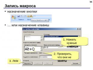 Запись макроса * назначение кнопки … или назначение клавиш 1. Нажать нужные клав