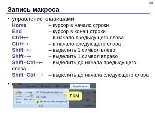 Запись макроса * управление клавишами Home – курсор в начало строки End – курсор