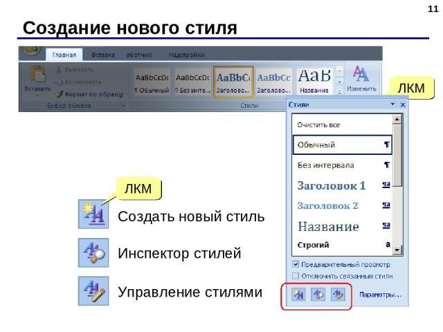 Создание нового стиля * ЛКМ Создать новый стиль Инспектор стилей Управление стилями ЛКМ