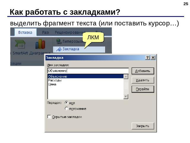 Как работать с закладками? * выделить фрагмент текста (или поставить курсор…) ЛКМ