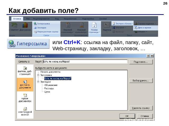 Как добавить поле? * или Ctrl+K: ссылка на файл, папку, сайт, Web-страницу, закладку, заголовок, …