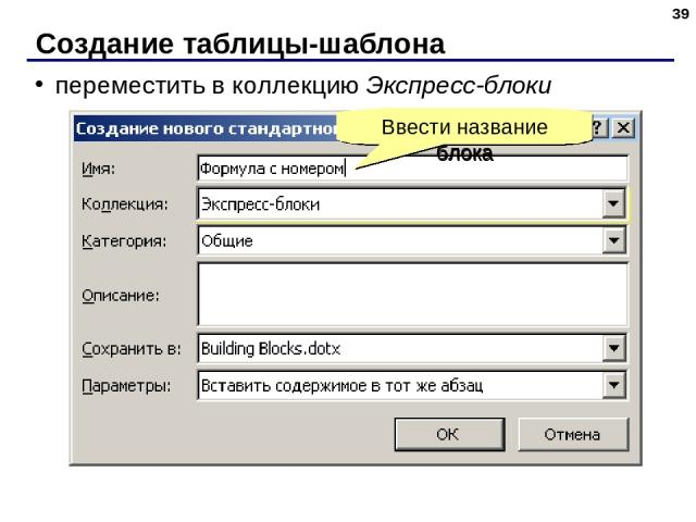 Создание таблицы-шаблона * переместить в коллекцию Экспресс-блоки Ввести название блока